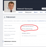 FireShot Capture - (102) Алексей Пронькин_ - https___www.facebook.com_alexeypronkin_about.png